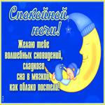 Открытка спокойной ночи, волшебных сновидений