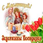 Открытка Суббота - золовкины посиделки (Масленица)