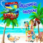 Желаю хорошего отпуска