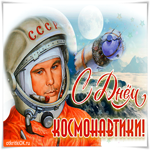 Тебе в день космонавтики