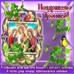 Открытка Троица с пожеланиями