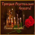 Открытка Троицкая родительская суббота со свечами