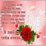 Открытка у любви нет конца