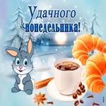 Открытка удачного зимнего понедельника