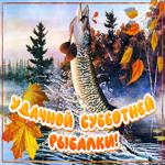 Открытка удачной рыбалки