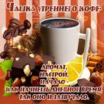 Открытка утренний кофе