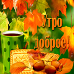 Открытка утро доброе с чаем и печеньем