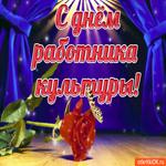 Открытка в день работника культуры России