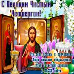 Открытка Великий четверг со стихами