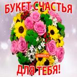 Весенний Букет Счастья
