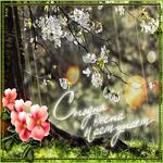 Открытка весна наступает