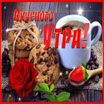Открытка вкусного утра с кофе