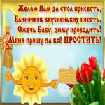 Открытка Воскресенье - проводы (Масленица)