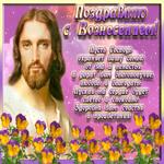 Открытка Вознесение Господне с надписью