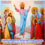 Открытка Вознесение Господне с пожеланиями