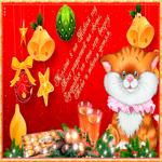Открытка всех радостей на новый год