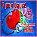 Открытка всемирный день сердца
