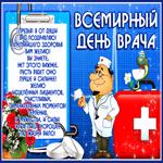 Открытка всемирный день врача с текстом