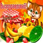 Открытка выздоравливай с фруктами