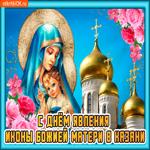 Явление иконы Божией матери в Казани