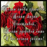 Открытка желаю любви красивой