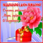 Открытка женщине счастья, радости и добра