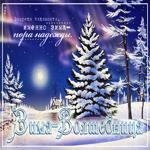 Открытка зима-волшебница