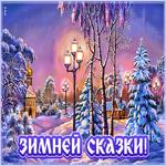 Открытка зимней сказки