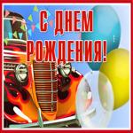 Открытки с днем рождения мужчине с  ретро автомобилям