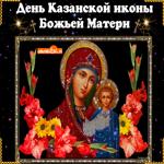 На день Казанской иконы