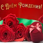 Отличная картинка с днем рождения женщине с розами
