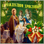 Отличная картинка с Рождеством Христовым