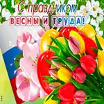 Отличная открытка с 1 мая