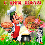 Отличная открытка с днем повара