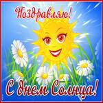 Отличная открытка с Днем Солнца