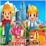 Отличного настроения в день строителя