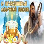 Пасха Господня, Христос Воскрес друзья