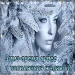 Первые дни зимы стихи