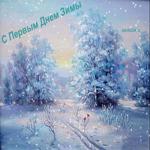 Первый день зимы фото