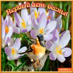 Первый день неповторимой весны
