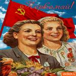 Первомай - Праздник чудесный