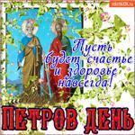 Петров день - Пусть будет счастье и здоровье навсегда
