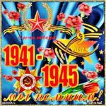 Плейкаст с Днём Победы бесплатно
