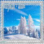 Плейкаст зимушка-зима