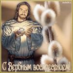 Плейкаст открытки мерцающие - С Вербным Воскресеньем