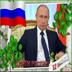 Плейкаст с днём России