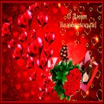 Плейкаст с днём Святого Валентина друзьям