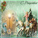Плейкаст с Рождеством Христовым