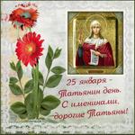 Плейкаст Татьянин День