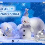 Плейкаст зима красавица